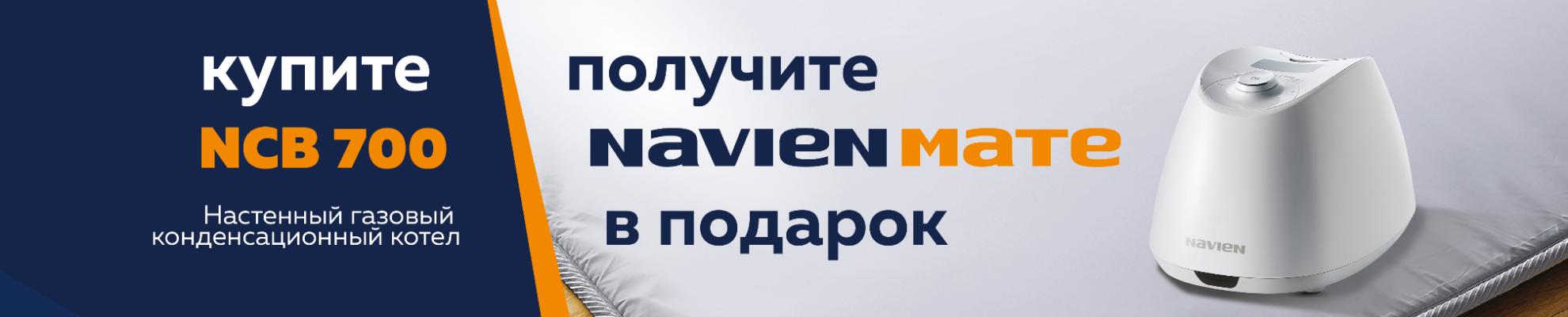 navien_bann11