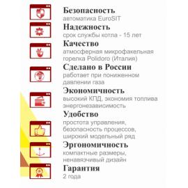 Газовый котёл ARIDEYA КС-Г-20